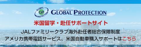 アメリカ医学・研究留学の総合サポートサイト