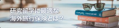 研究留学に最適な海外旅行保険とは?